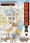 戦略戦術兵器事典 5 ヨーロッパ城郭編 (5)