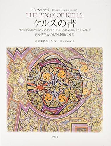 アイルランドの至宝 ケルズの書―復元模写及び色彩と図像の考察