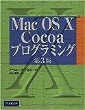 Mac OS X Cocoa プログラミング 第3版