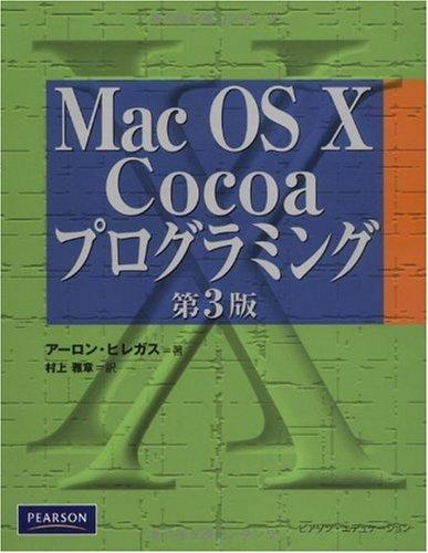 Mac OS 10 Cocoaプログラミング