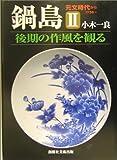 鍋島〈2〉後期の作風を観る—元文時代から1736~