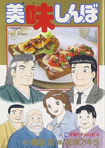 美味しんぼ 102 究極と至高の行方 (ビッグコミックス)