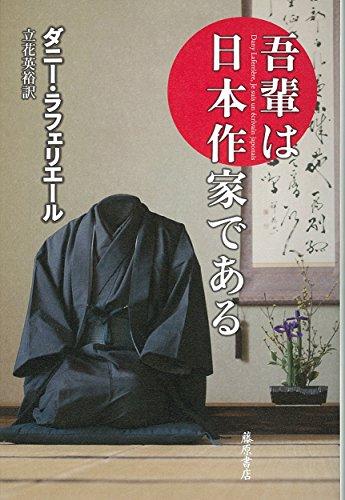吾輩は日本作家である
