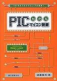 わかるPICマイコン制御―16F84プログラミングの世界へ