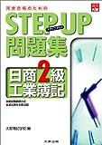 ステップアップ問題集 日商2級工業簿記