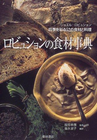 ロビュションの食材事典—四季を彩る52の食材と料理 / 4388058068