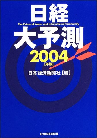 日経大予測〈2004年版〉