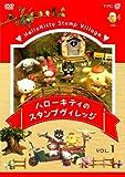 ハローキティのスタンプヴィレッジ VOL.1 [DVD]