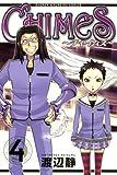 CHIMES 4 (4) (少年マガジンコミックス)