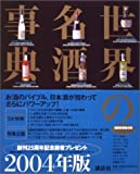世界の名酒事典 2004年版