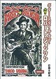 ギター・スタイル・オブ・ロバート・ジョンソン DVD版[DV