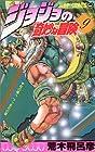 ジョジョの奇妙な冒険 第9巻 1989-04発売