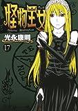 怪物王女(17) (シリウスコミックス)