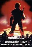 「要塞警察」Blu-ray+「真夜中の処刑ゲーム」DVD 籠城映画2本立て エクストリーム・エディション