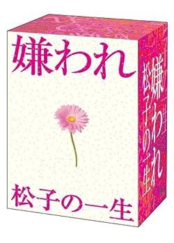 嫌われ松子の一生 TVドラマ版 DVD-BOX