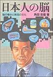 日本人の脳—脳の働きと東西の文化
