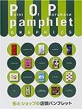POPパンフレットグラフィックス—街とショップの店頭パンフレット