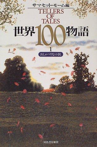 世界100物語〈1〉おしゃべりな小説