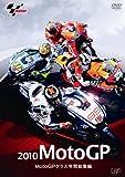 2010MotoGP MotoGPクラス年間総集編 [DVD]