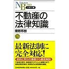不動産の法律知識 (日経文庫)