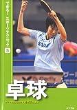 卓球 (できる! スポーツテクニック)