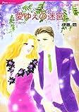 愛ゆえの迷宮―リヌッチ家の息子たち6 (HQ comics イ 1-8)