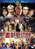 書剣恩仇録 [DVD]