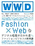 WWD FOR JAPAN ALL ABOUT2008-09―これ一冊で秋冬すべてのファッションニュース (2008)