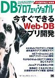DBプロフェッショナル 今すぐできるWeb-DBアプリ開発