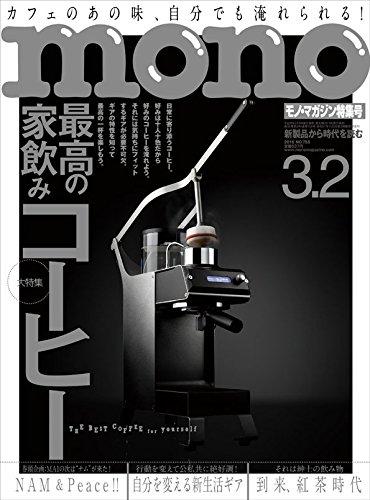 モノマガジン 2016年3/2号