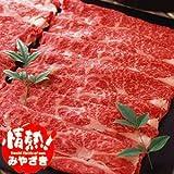 宮崎牛(牛肉/和牛)ロース しゃぶしゃぶ、すき焼き用/300g