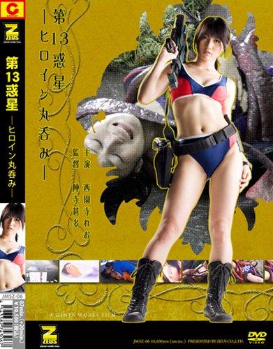 ZEUS/ヒロイン丸呑み 第13惑星 [DVD]