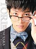 松坂桃李コンプリートBOOK「TORing」の画像