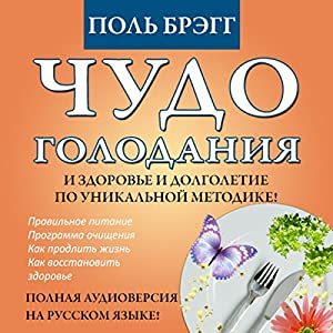 The Miracle of Fasting - Proven Throughout History [Russian Edition] Audiobook