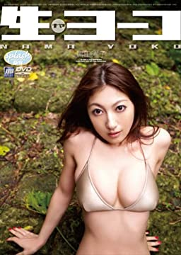 熊田曜子 生ヨーコ[ナマヨーコ] [DVD]