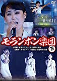 モランボン楽団(下) [DVD]
