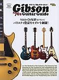 ギブソン'70sギターガイド―今注目の70年代ギブソン・ギターを徹底解説 (SAN-EI MOOK)