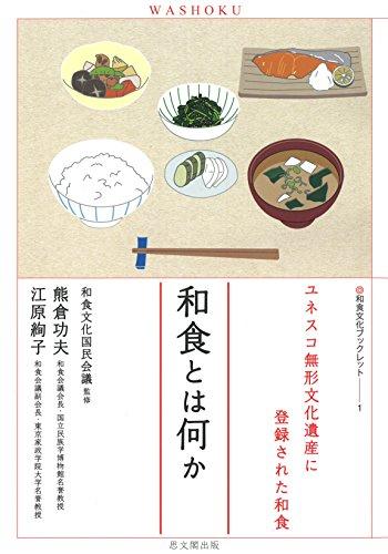 和食とは何か