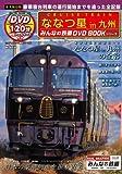 ななつ星in九州 (みんなの鉄道DVDBOOKシリーズ メディアックスMOOK)