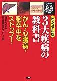 ビジュアル版 3大疾病の教科書―がん・心臓病・脳卒中をストップ!