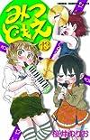 みつどもえ(13) (少年チャンピオン・コミックス)