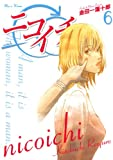 ニコイチ6巻 (デジタル版ヤングガンガンコミックス)