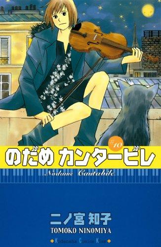 のだめカンタービレ(10) (講談社コミックスKiss (505巻))