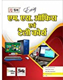 Puja Easy M S Office & Tally Course