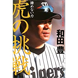 諦めない力 虎の挑戦―和田コーチの野球日記「虎の意地」