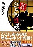江戸の性談—男たちの秘密 (講談社文庫)