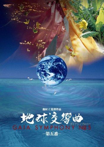 地球交響曲第五番 [DVD]