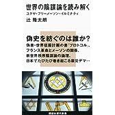 世界の陰謀論を読み解く――ユダヤ・フリーメーソン・イルミナティ (講談社現代新書)
