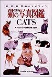 完璧版 猫の写真図鑑CATS―オールカラー世界の猫350 (地球自然ハンドブック)