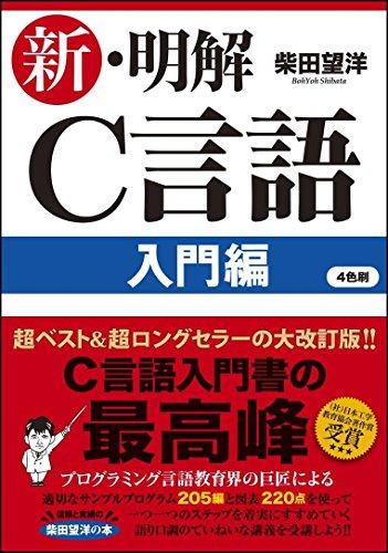 C言語を独学で習得するのに適した入門書を探して …